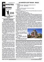 MM nr 206 - kliknij aby pobrać PDF