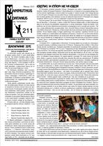 MM nr 211 - kliknij aby pobrać PDF